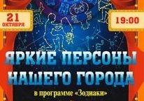 """Приглашение на уникальный цирковой проект """"Зодиаки"""""""