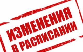 Лекция А.А. Левченко переносится!