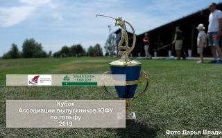 В ЮФУ прошёл турнир по гольфу на Кубок Ассоциации выпускников