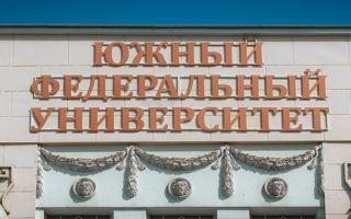 ЮФУ вошёл в тройку лидеров по количеству магистрантов в России