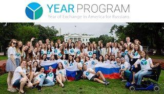 """Открыт прием заявок в программу обмена """"Year of Exchange in America for Russians"""""""