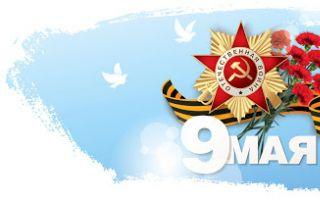 Поздравляем ВСЕХ с Днем Великой Победы