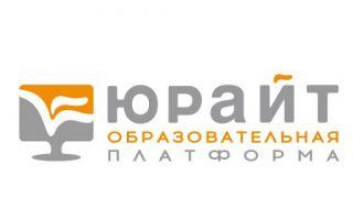 «Юрайт» наградил самые востребованные курсы премией сетевого взаимодействия «Выбор вузов России»