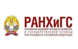 Международная конференц-сессия «Государственное управление и развитие России: проектирование будущего»