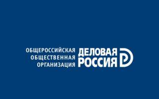 Руководитель нашей программы стал членом экспертного центра «Деловой России»