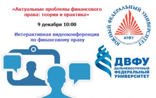 Приглашаем принять участие в интерактивной видеоконференции по финансовому праву