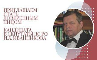 Вакансия доверенного лица кандидата в депутаты ЗС РО