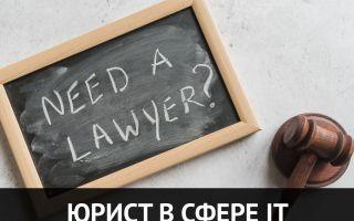 Актуальность профессии юриста в сфере IT