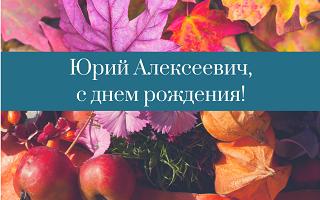 """Поздравляем руководителя МП """"Юрист-Финансист"""" Юрия Колесникова с днем рождения!"""