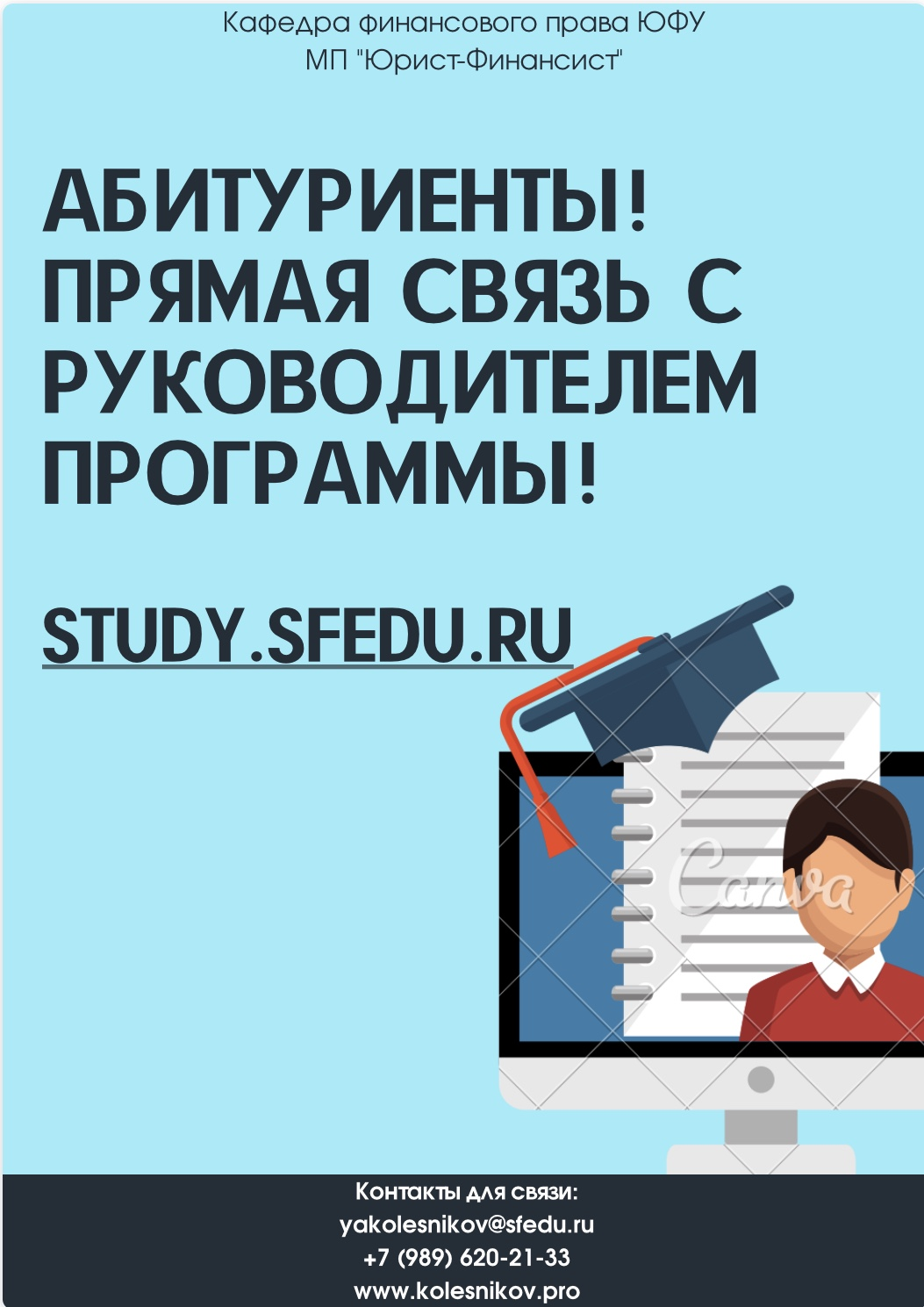 Важная информация: